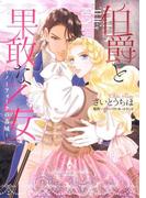 【全1-11セット】伯爵と果敢な乙女~ノーフォークの古城~(ハーモニィコミックス)