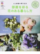 部屋を彩る花のある暮らし方 心と部屋が潤う生活 (インスタグラマーブック)