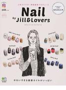 Nail by Jill & Lovers 人気ネイリスト・神宮麻実プロデュース かわいすぎる最新ネイルがいっぱい (インスタグラマーブック)
