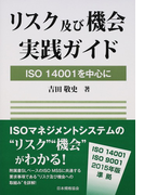 リスク及び機会実践ガイド ISO 14001を中心に