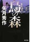 烏の森 (角川文庫)(角川文庫)