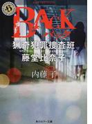 BACK (角川ホラー文庫 猟奇犯罪捜査班・藤堂比奈子)(角川ホラー文庫)