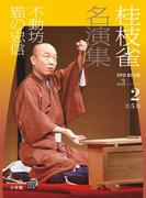 桂枝雀 名演集 第3シリーズ 第2巻 不動坊 猫の忠信 (DVDブック)
