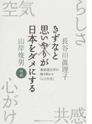 きずなと思いやりが日本をダメにする 最新進化学が解き明かす「心と社会」 対談