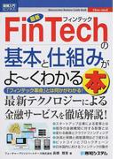 最新FinTechの基本と仕組みがよ〜くわかる本 「フィンテック革命」とは何かがわかる!