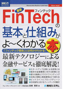 最新FinTechの基本と仕組みがよ〜くわかる本 「フィンテック革命」とは何かがわかる! (図解入門ビジネス)