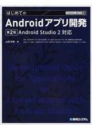 はじめてのAndroidアプリ開発 Android Studio 2対応 第2版