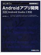 はじめてのAndroidアプリ開発 Android Studio 2対応 第2版 (TECHNICAL MASTER)