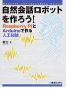 自然会話ロボットを作ろう! Raspberry PiとArduinoで作る人工知能