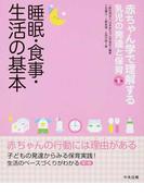 赤ちゃん学で理解する乳児の発達と保育 第1巻 睡眠・食事・生活の基本