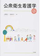 公衆衛生看護学 第2版