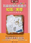 耳鼻咽喉科看護の知識と実際 改訂3版