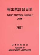 輸出統計品目表 2017
