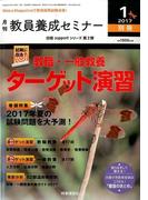 増刊教員養成 2017年 01月号 [雑誌]