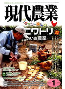 現代農業 2017年 01月号 [雑誌]