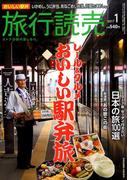 旅行読売 2017年 01月号 [雑誌]