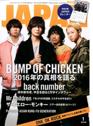 ROCKIN'ON JAPAN (ロッキング・オン・ジャパン) 2017年 01月号 [雑誌]