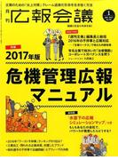 広報会議 2017年 01月号 [雑誌]