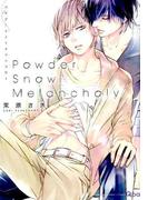 Powder Snow Melancholy 2巻セット