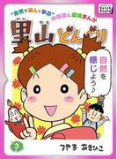 里山どんぐり 3(impress QuickBooks)