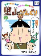 里山どんぐり 2(impress QuickBooks)