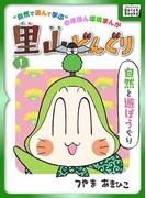 里山どんぐり 1(impress QuickBooks)