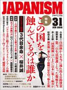 ジャパニズム 31(青林堂ビジュアル)