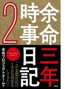 余命三年時事日記2(青林堂ビジュアル)