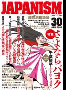 JAPANISM 30(青林堂ビジュアル)