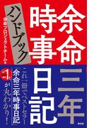 余命三年時事日記ハンドブック(青林堂ビジュアル)