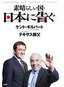 素晴らしい国・日本に告ぐ!