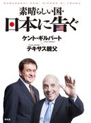素晴らしい国・日本に告ぐ!(青林堂ビジュアル)