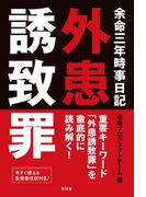 余命三年時事日記 外患誘致罪(青林堂ビジュアル)