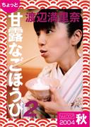 """ちょっと""""甘露なごほうび""""【2004秋】"""