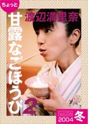 """ちょっと""""甘露なごほうび""""【2004冬】"""