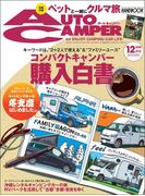 AutoCamper (オートキャンパー) 2016年 12月号