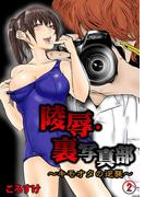 陵辱・裏写真部2~キモオタの逆襲~【フルカラー】(エロマンガ島)