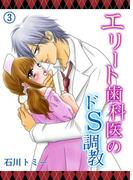 エリート歯科医のドS調教3(ラブきゅんコミック)