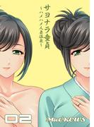 サヨナラ童貞~ハメハメ人妻温泉~ 2