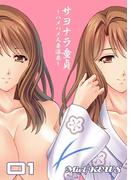 サヨナラ童貞~ハメハメ人妻温泉~ 1
