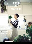 【期間限定価格】SENS de MASAKI vol.5(集英社女性誌eBOOKS)