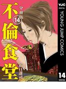 不倫食堂 分冊版 第14話(ヤングジャンプコミックスDIGITAL)