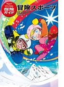 マジック・ツリーハウス探険ガイド 冒険スポーツ(角川書店単行本)
