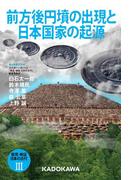 発見・検証 日本の古代III 前方後円墳の出現と日本国家の起源(単行本(角川文化振興財団))
