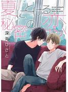 【期間限定 無料】夏にとける秘密の恋(1)(arca comics)
