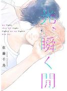 【期間限定 無料】光、瞬く間(1)(arca comics)