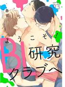 ようこそ!BL研究クラブへ3【単話売】(aQtto!)