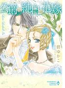 公爵の純白の花嫁(ハーモニィコミックス)