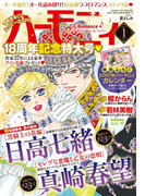 ハーモニィRomance2017年1月号(ハーモニィコミックス)