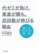 代ゼミが負け、東進が勝ち、武田塾が伸びる理由 勝てるフランチャイズの極意(幻冬舎単行本)